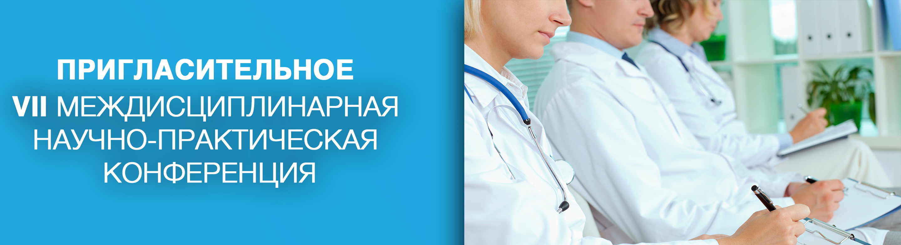 //nb-clinic.ru/wp-content/uploads/2018/01/VII.jpg
